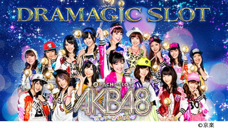 AKB48バラの儀式見出し