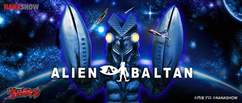 バルタン星人見出し