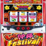 もっと沖縄フェスティバル 設定狙い・打ち方・勝つための立ち回り