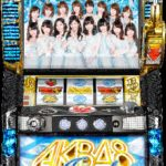 AKB48 Angel 設定狙い・打ち方・勝つための立ち回り